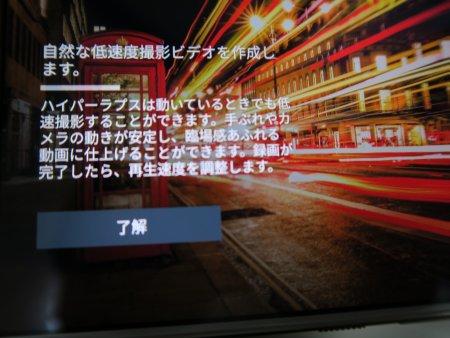 HTC 10ではハイパーラプス動画が撮影可能