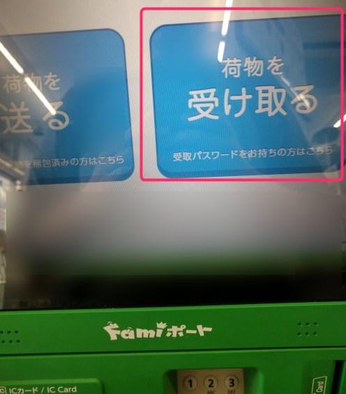 はこBOON miniの受取方法 Famiポートその3