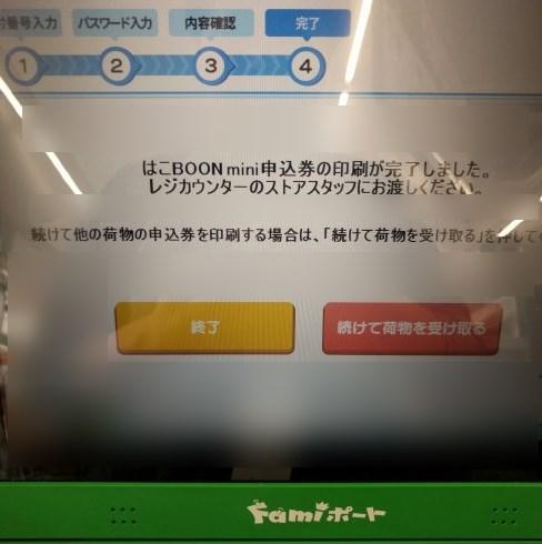 はこBOON miniの受取方法 Famiポートその4
