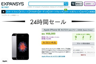 EXPANSYS iPhone SEタイムセール