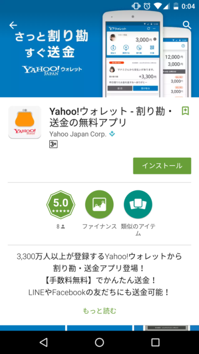 Yahoo!マネーアプリ