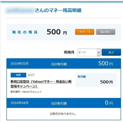 Yahoo!マネー新規登録500円キャンペーン