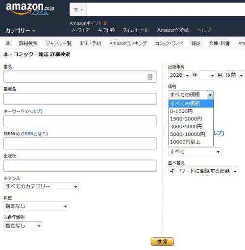 Amazonの詳細検索機能