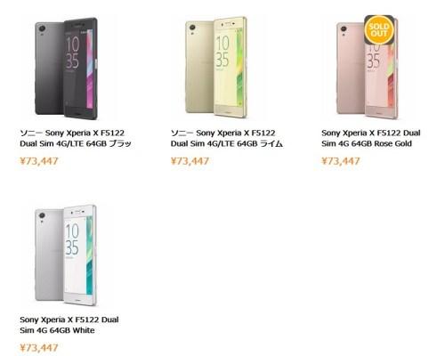 Xperia Xの販売価格
