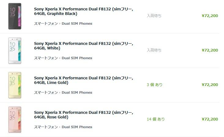 Xperia X Performance 海外SIMフリー版の価格