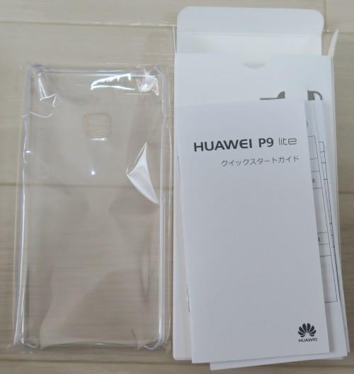 HUAWEI P9 liteには透明の保護ケースが付いている