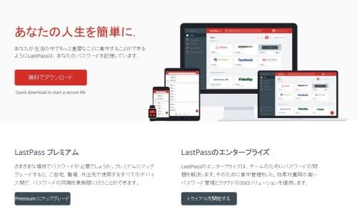 パスワード管理アプリ「LastPass」