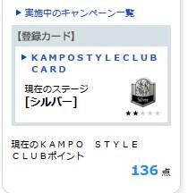 漢方スタイルクラブカードのポイント