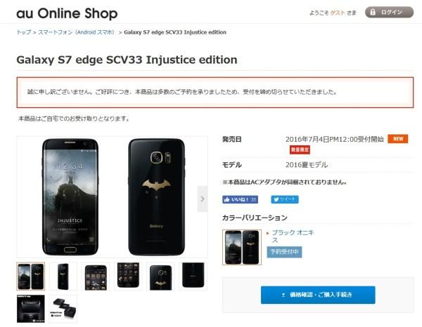 au Galaxy S7 edge Injustice Edition