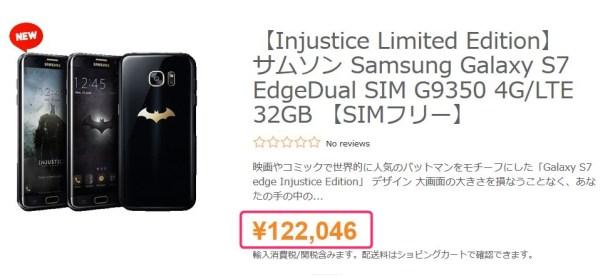 ETORENのGalaxy S7 edge Injustice Edition