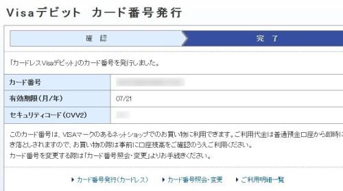 ジャパンネット銀行 カードレスデビットカード番号の発行
