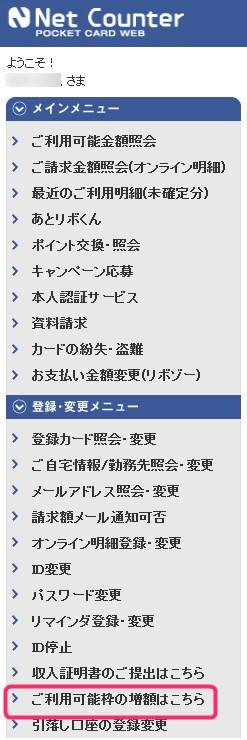 P-one Wiz 利用可能枠増額申し込み