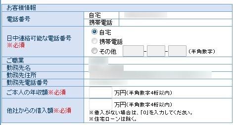 P-one Wiz 利用可能枠増額申し込みに関する年収