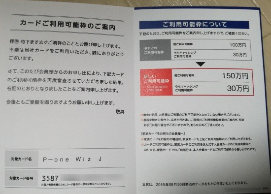 P-one Wiz 利用可能枠増額申し込み結果