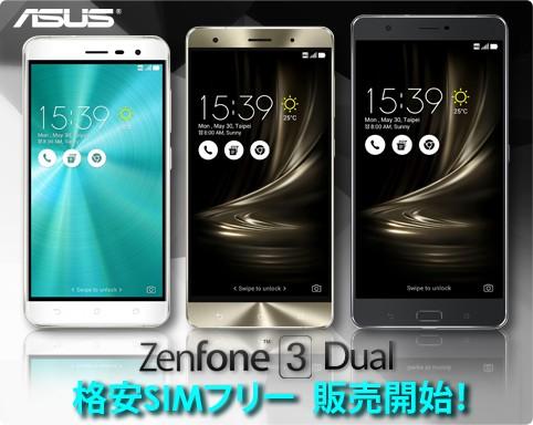 Zenfone3 エクスパンシス発売開始