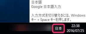 Windows10再起動後にGoogle日本語入力が既定IMEにならない
