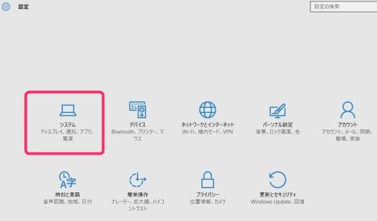 Windows10のシステム設定