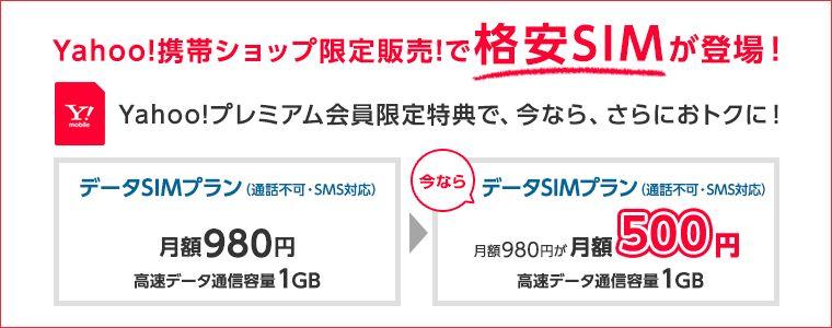 ワイモバイルのデータ通信専用格安SIM