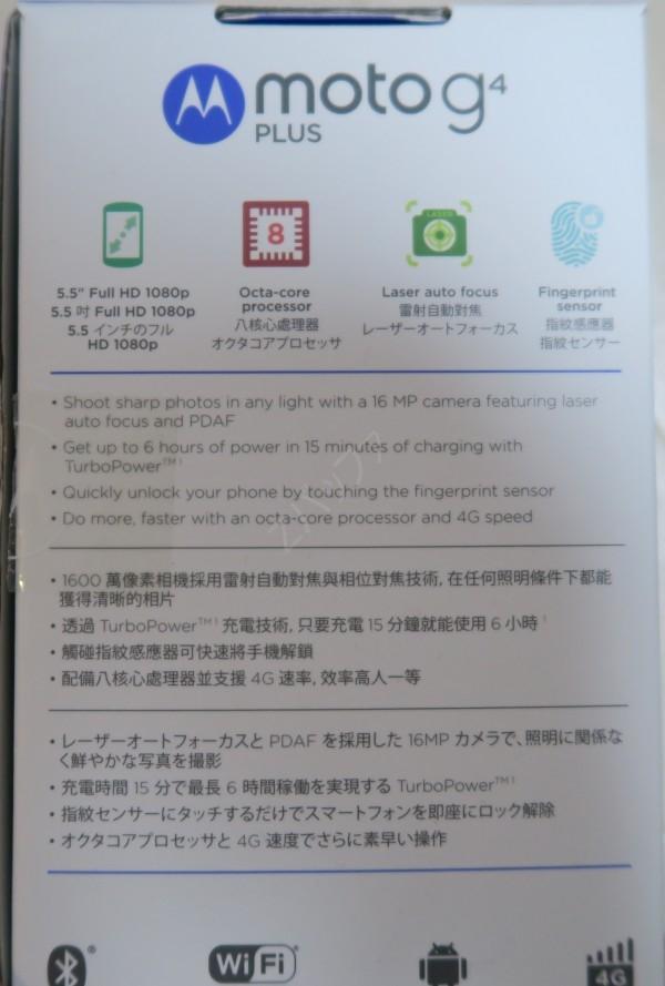 Moto G4 Plusの主要スペック