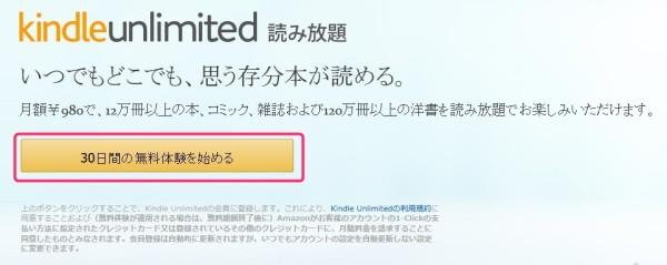 アマゾンの電子書籍読み放題サービス