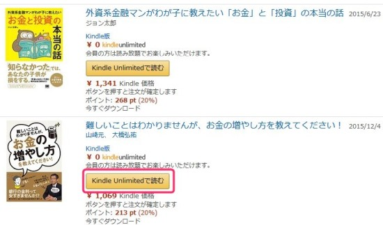 kindle unlimitedで読む