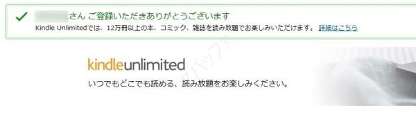 アマゾンの電子書籍読み放題サービスに無料体験登録