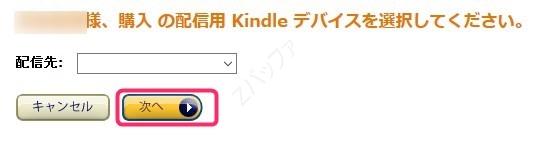 アマゾンの電子書籍読み放題サービスの利用方法