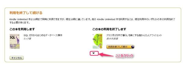 Kindle Unlimited本は同時に10冊まで読むことができる