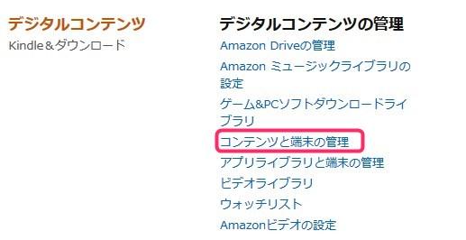 Amazonアカウントメニュー