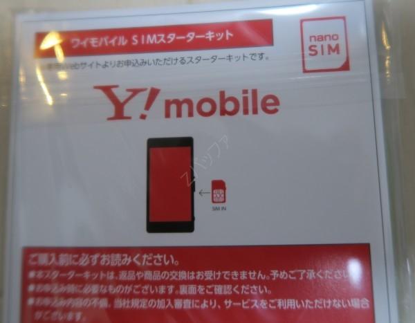 ワイモバイルのデータ通信専用格安SIMパッケージ