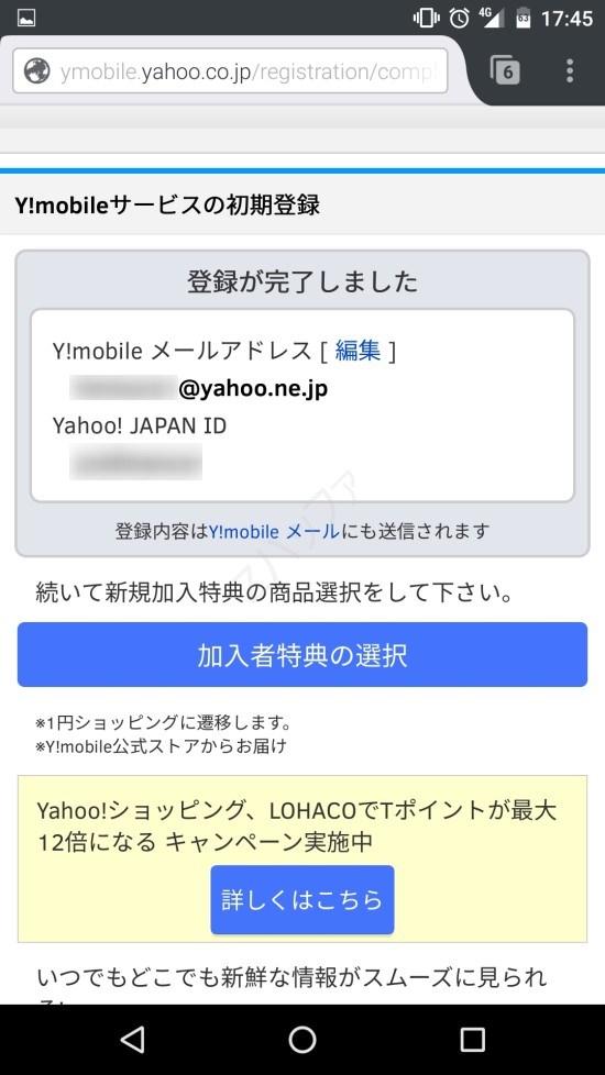 Y!mobileメールアドレス(yahoo.ne.jp)
