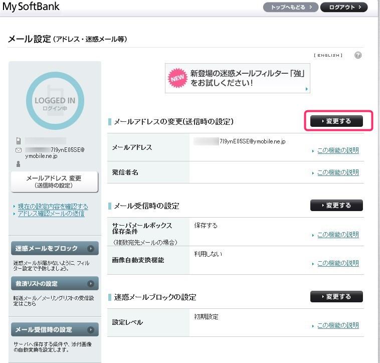 Y!mobileメールアドレス(ymobile.ne.jp)