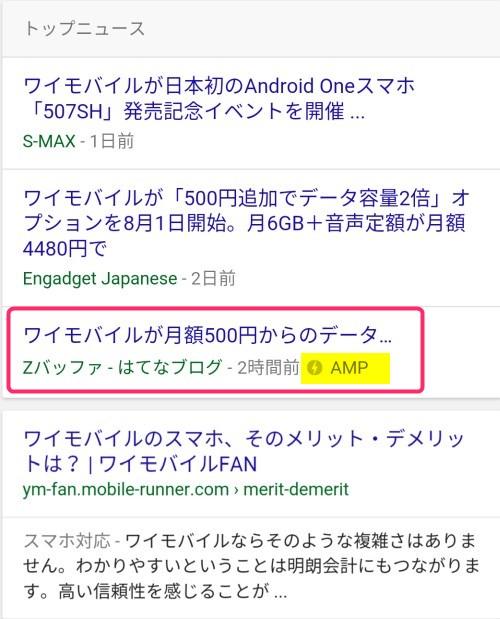 Google検索のトップニュースにおけるAMPマーク