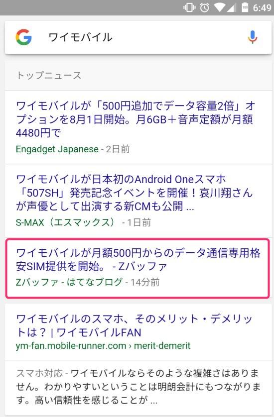 Google検索のトップニュースにおけるAMPマークが無い状態
