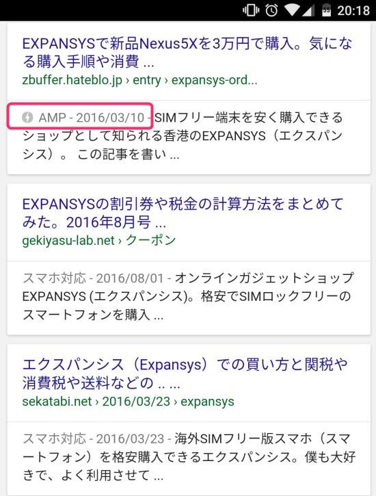 モバイルGoogle検索の通常結果にAMPマークが表示
