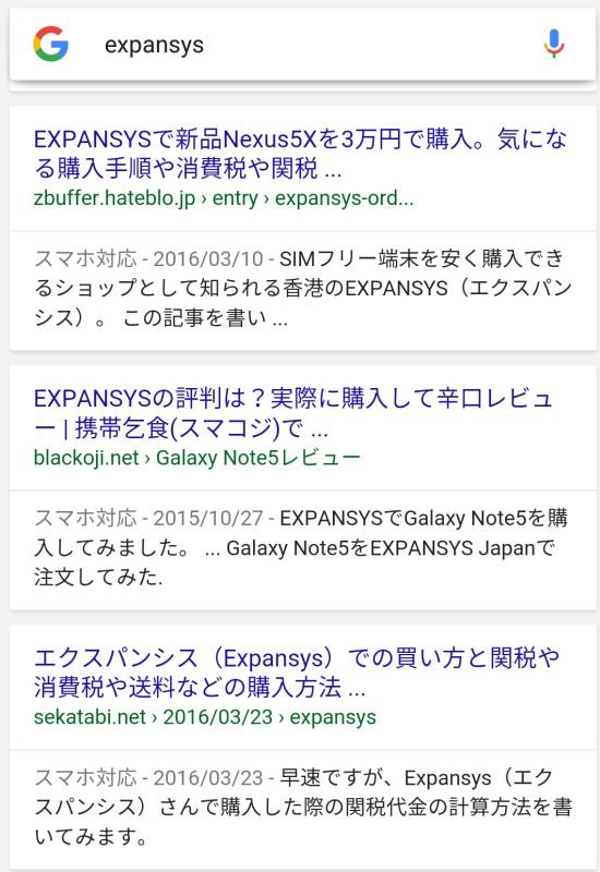 モバイルGoogle検索結果