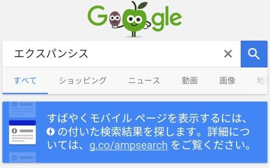 Google検索でAMPページが表示される