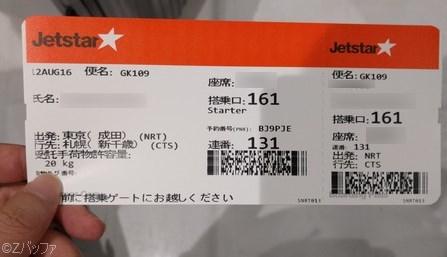 ジェットスター搭乗券