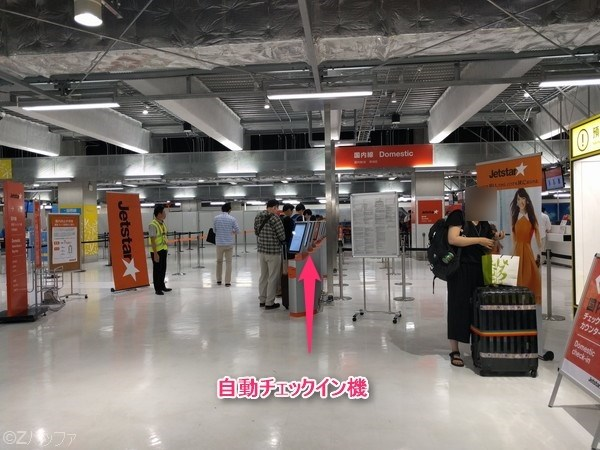 成田空港第三ターミナルのジェットスター自動チェックイン機