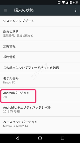 Android 7.0バージョン情報