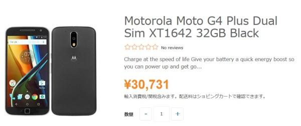 Moto G4 Plusの価格