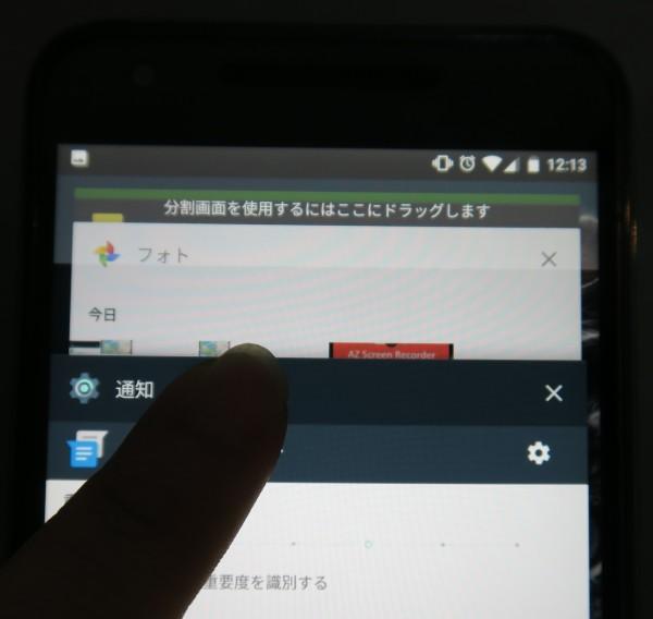Android 7.0マルチウィンドウ使い方