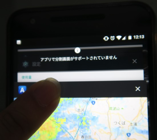 Android 7.0マルチウィンドウは未対応アプリでは使えない