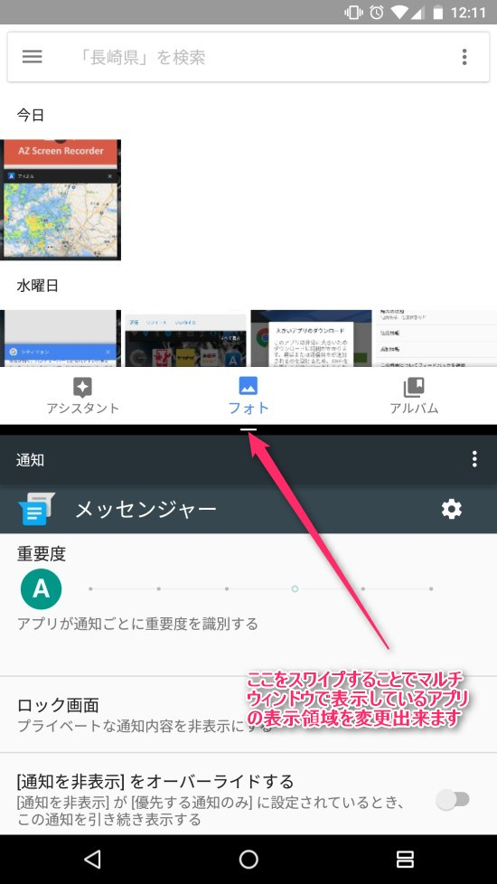 Android 7.0でマルチウィンドウを表示した状態