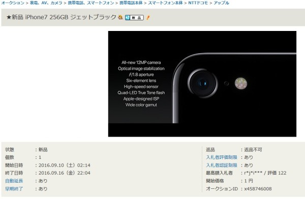 ヤフオクのiPhone7ジェットブラック