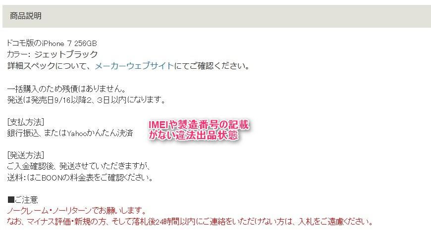 ヤフオクのiPhone7違法出品