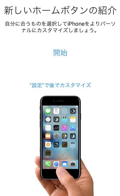 iPhone7の新ホームボタン設定画面