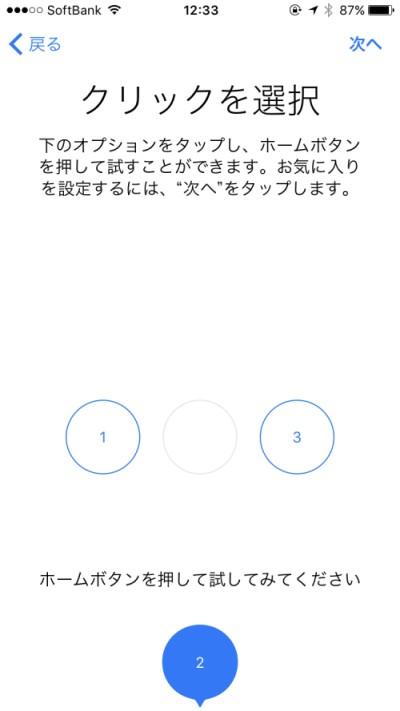 iPhone7新ホームボタンの感度設定