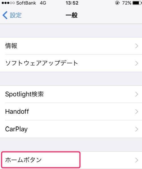 iPhone7の新ホームボタン設定を後から行う場合の手順について