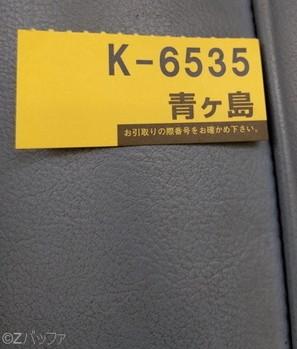 東京愛らんどシャトルの荷物引換券